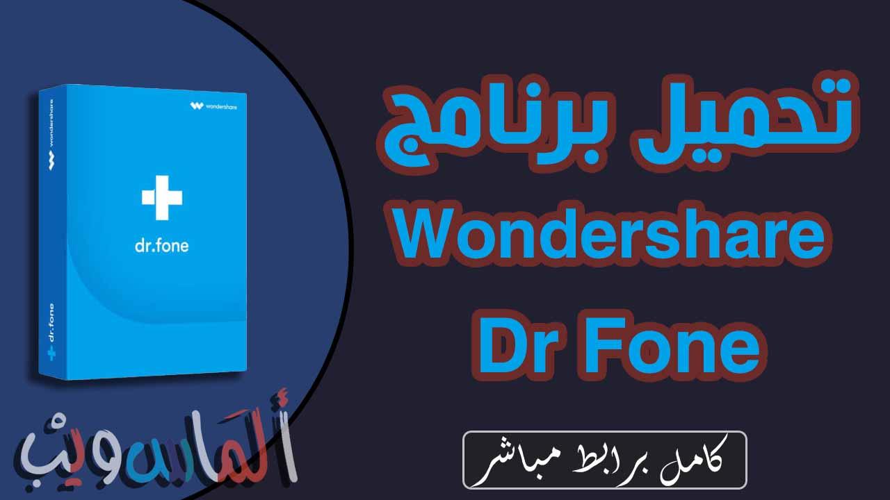 تحميل برنامج Wondershare Dr Fone