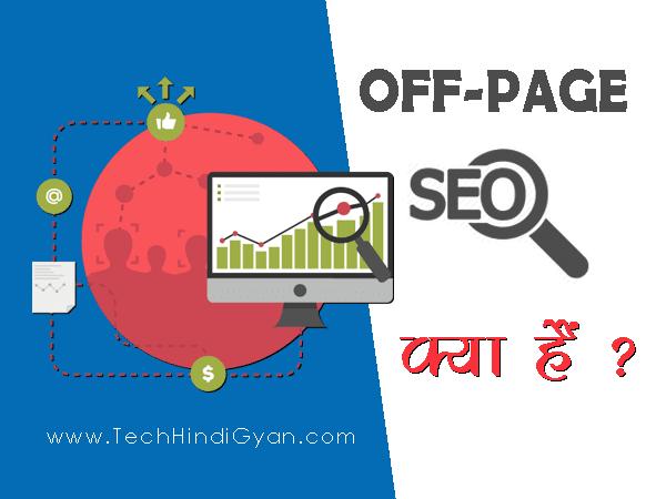 Off Page SEO क्या हैं? Blog Post का Off-Page SEO कैसे करें? - TechHindiGyan