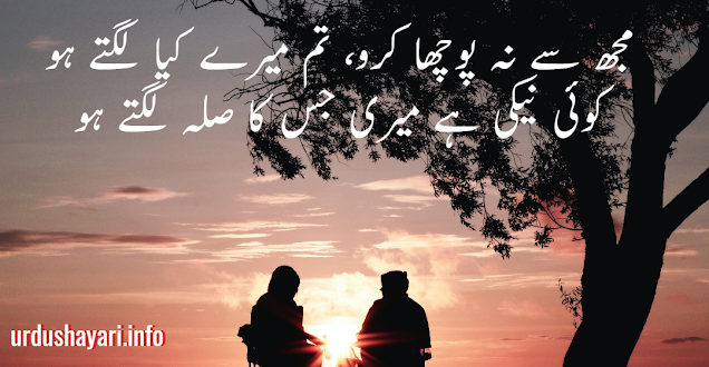 Beautiful love shayari - 2 lines urdu poetry for urdu lovers with quotes and images