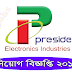 President Electronic Industries Ltd career job circular 2019_ www.presidentbd-creer.com