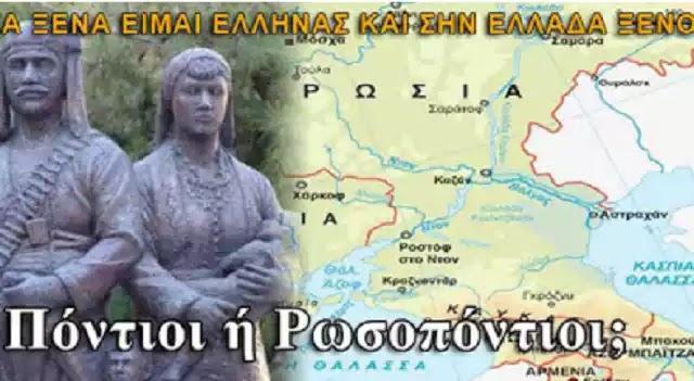 Δεν υπάρχει η έννοια Ρωσοπόντιος, υπάρχει ο ανιστόρητος Ελλαδίτης