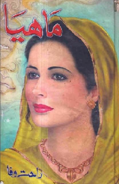 mahiya-novel-pdf-download