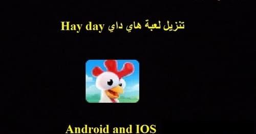تحميل لعبة هاي داي Hay Day للأندرويد و Ios آيفون الأصلية من خلال