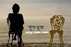 শূণ্য সুতা || জাহানুর রহমান খোকন