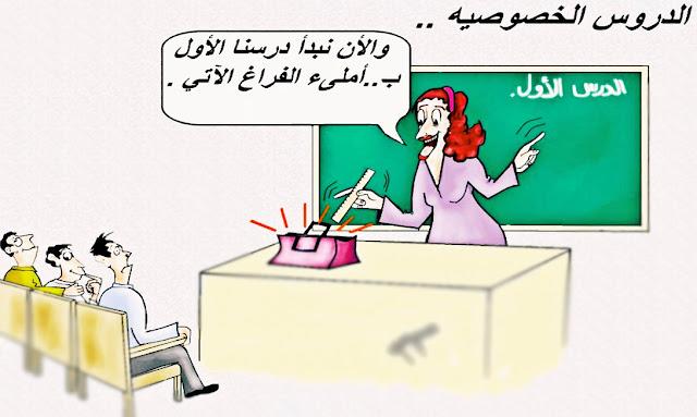 هل الدروس الخصوصية حرام ام حلال؟؟؟ اليك الرد على هذا السؤال