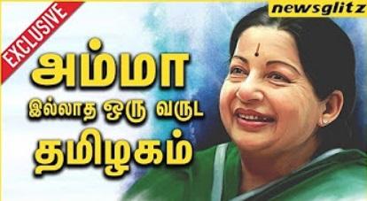 Nanjil Sampath Interview about Jayalalitha Death Anniversary