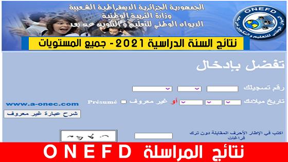 موقع اعلان نتائج امتحان اثباث المستوى 2021 Onefd résultats