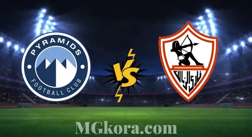 مشاهدة مباراة الزمالك ضد بيراميدز بث مباشر اليوم الأحد في الدوري المصري