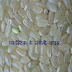 How to Identify Plastic Rice or Fake Rice