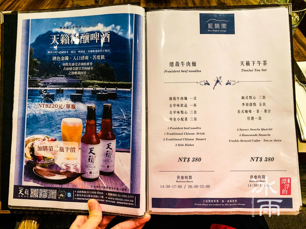 陽明山天籟渡假酒店|和風館餐廳菜單
