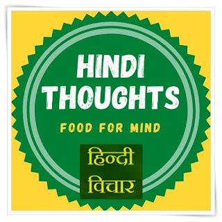 Hindi Thought,Suvhcar, App