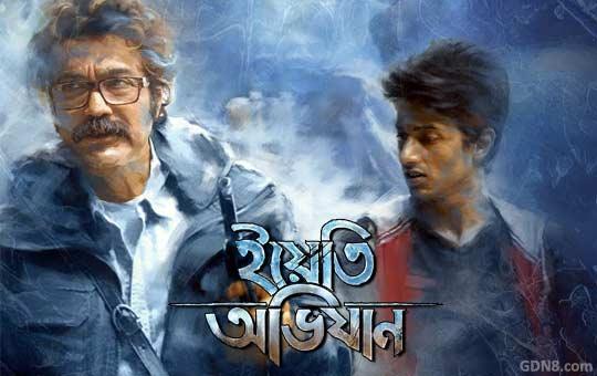 Yeti Obhijaan Bengali Movie Image