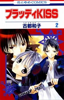 Bloody Kiss Manga