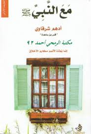 تحميل و قراءه رواية مع النبى pdf مجانا برابط مباشر