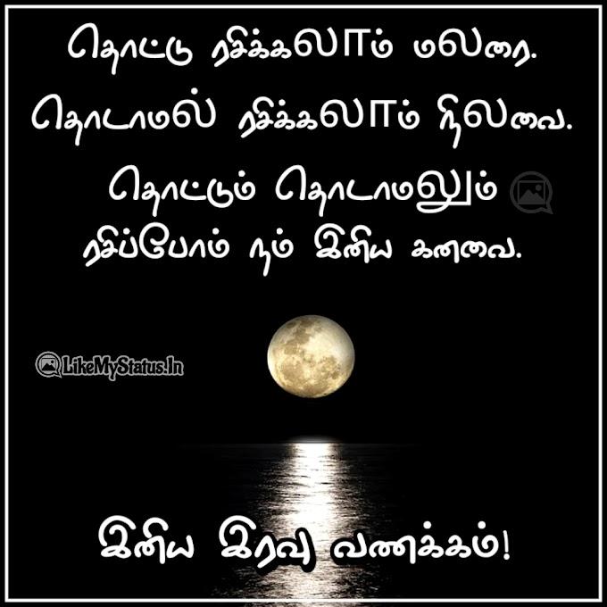 இரவு வணக்கம் கவிதை இமேஜ்