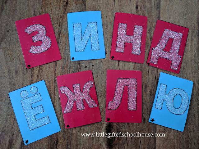 DIY Russian (Cyrillic) Alphabet Montessori Sandpaper Letters, with Glitter letter