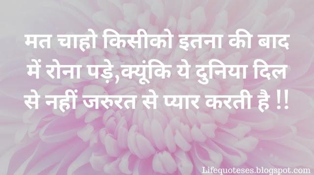 whatsapp breakup status in hindi