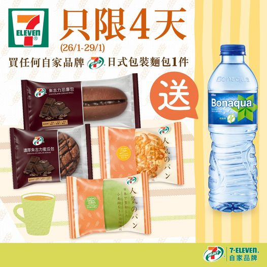 7-Eleven: 買麵包送水 至1月29日