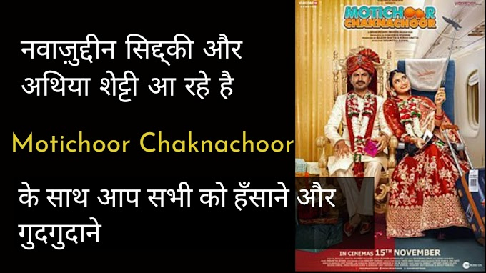 Motichoor Chaknachoor movie Trailer out | Nawazuddin Siddiqui & Athiya Shetty new Movie Review and release date |