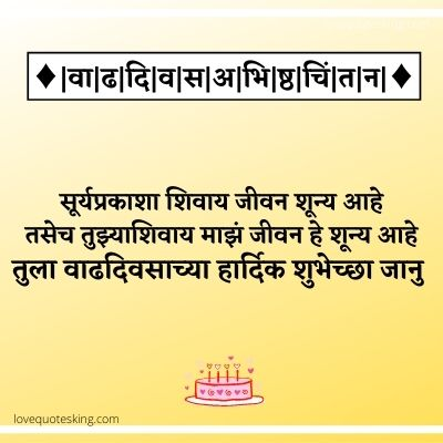 Birthday Wishes In Marathi For Boyfriend