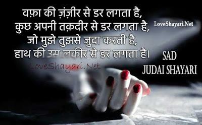 Breakup shayari | Judai Shayari | Sad Love Shayari