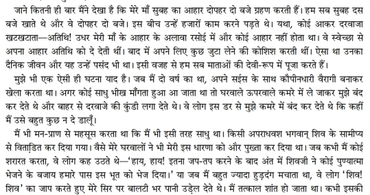 Vivekanand Ki Aatmakatha Hindi PDF