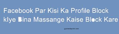Facebook_par_kisi_ka_Massage_kaise_block_kare
