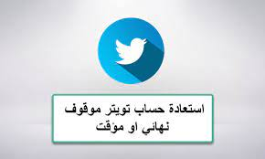 تويتر : كيف تستعيد حسابك المغلق او الموقوف وماهي الاسباب