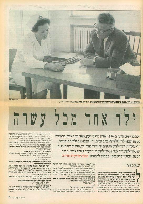 """מנהל מעון """"אם וילד"""", שמעון שרשבסקי, והאחות הראשית רלה (עליזה) בן-יעקב (1966). """"לא ידענו באילו נסיבות ניתנו הילדים לאימוץ"""" יעקב אגור"""