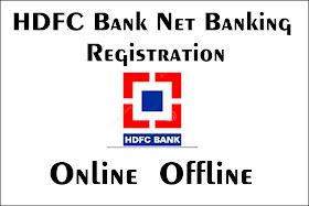 hdfc net banking registration कैसे करें