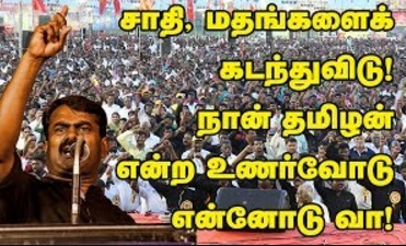 Seeman Speech – Unarvodu Ennudan Vaa..