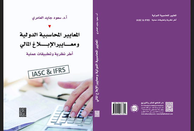 تحميل كتاب المعايير المحاسبية الدولية ومعايير الابلاغ المالي الدولية اطر نظرية وتطبيقات عملية 2021