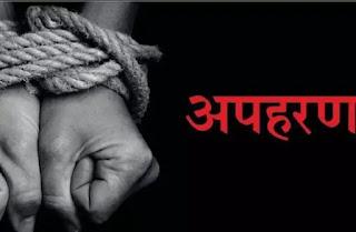 बिहार के कांग्रेस नेता के बेटा का अपरहण, रात में घर से निकला था, मचा हड़कंप