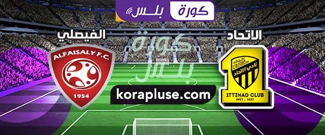 موعد مباراة الإتحاد والفيصلي بث مباشر بتاريخ 14-12-2019 الدوري السعودي