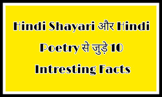 Hindi poetry facts