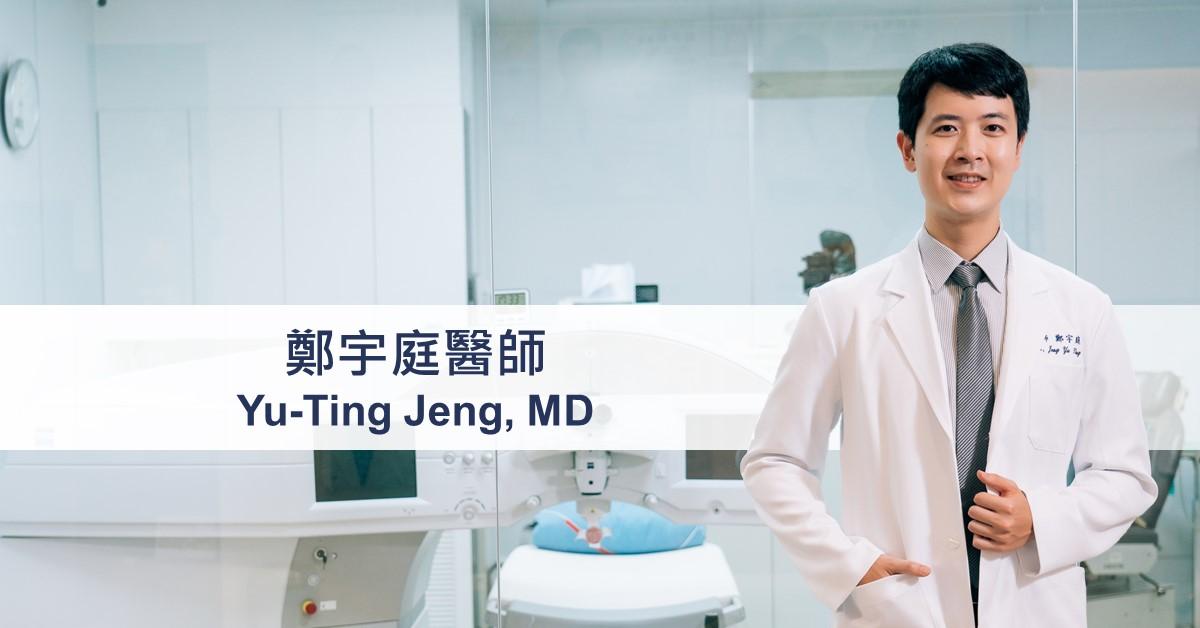 鄭宇庭眼科醫師|Dr. Jeng