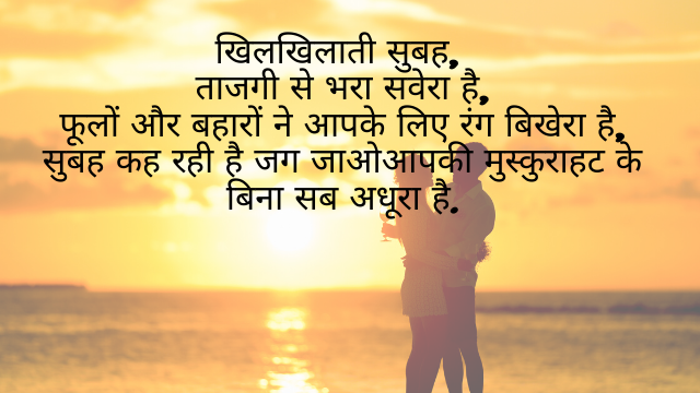Romantic Love Status Download - Good Morning Love Wishes