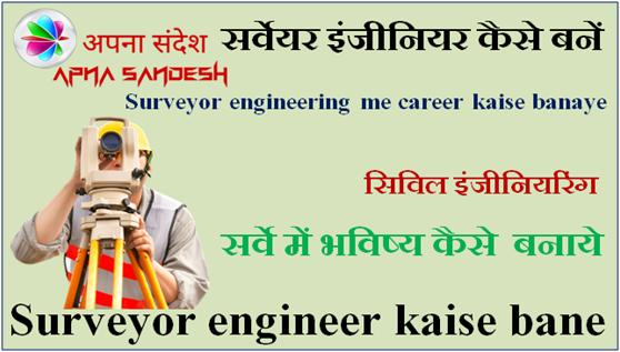 Surveyor engineering me career - सर्वेयर इंजीनियर कैसे बनें