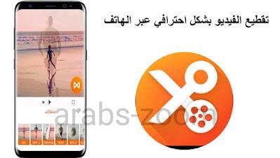 افضل تطبيق لتقطيع وتوصيل إجزاء معينة في الفيديو من خلال هاتفك