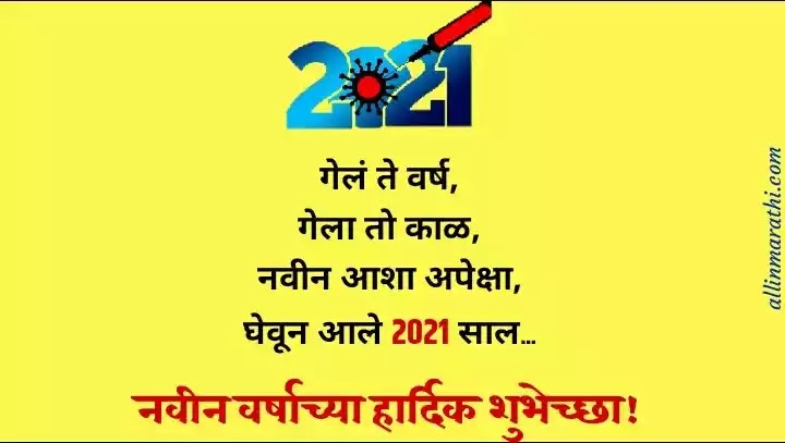Happy new year shubhechha