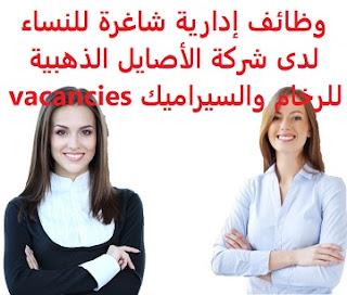 وظائف السعودية وظائف إدارية شاغرة للنساء لدى شركة الأصايل الذهبية للرخام والسيراميك vacancies وظائف إدارية شاغرة للنساء لدى شركة الأصايل الذهبية للرخام والسيراميك vacancies  تعلن شركة الأصايل الذهبية للرخام والسيراميك, عن توفر وظائف إدارية شاغرة للنساء, للعمل لديها في مكة وذلك للوظائف التالية: 1- بائعات بمعرض رخام وسيراميك وأدوات صحية للتقدم إلى الوظيفة اضغط على الرابط هنا 2- أمينة صندوق للتقدم إلى الوظيفة اضغط على الرابط هنا 3- موظفة شئون موظفين للتقدم إلى الوظيفة اضغط على الرابط هنا  أنشئ سيرتك الذاتية     أعلن عن وظيفة جديدة من هنا لمشاهدة المزيد من الوظائف قم بالعودة إلى الصفحة الرئيسية قم أيضاً بالاطّلاع على المزيد من الوظائف مهندسين وتقنيين محاسبة وإدارة أعمال وتسويق التعليم والبرامج التعليمية كافة التخصصات الطبية محامون وقضاة ومستشارون قانونيون مبرمجو كمبيوتر وجرافيك ورسامون موظفين وإداريين فنيي حرف وعمال