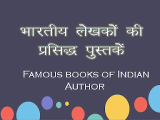 Famous book and writers
