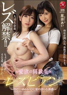 JUY-953 สองสาวนึกว่าใส ที่แท้ใจขาวขุ่นนักเรียนสาวสุดเงี่ยนชวนรุ่นพี่มาสวิง