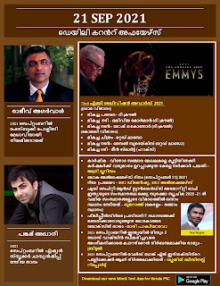 Daily Malayalam Current Affairs 21 Sep 2021