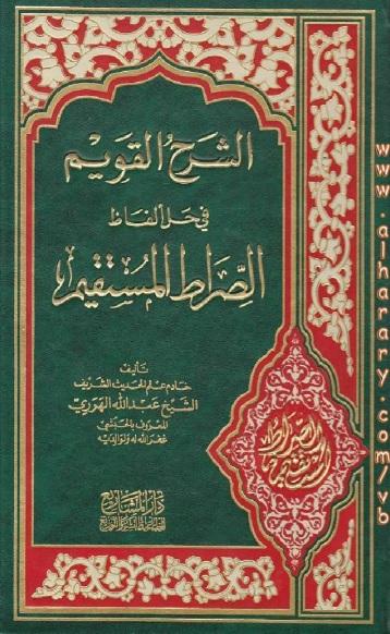 hukum tawassul pdf menurut ulama ahlussunnah wal jamaah