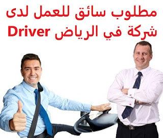 Driver is required to work for a company in Riyadh  To work for a company in Riyadh  Experience: At least three years of work in the field Having experience in the streets and roads of Riyadh To have a valid residence permit, and transferable Must have a valid driver's license  Salary: to be determined after the interview