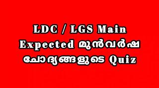 പഞ്ചായത്തീരാജ് നിയമപ്രകാരം തിരഞ്ഞെടുപ്പ് നടന്ന ആദ്യ ഇന്ത്യൻ സംസ്ഥാനം, LDC Main LGS Main, Expected Previous Questions Quiz