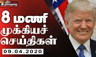 Puthiya Thalaimurai Morning News 09-04-2020
