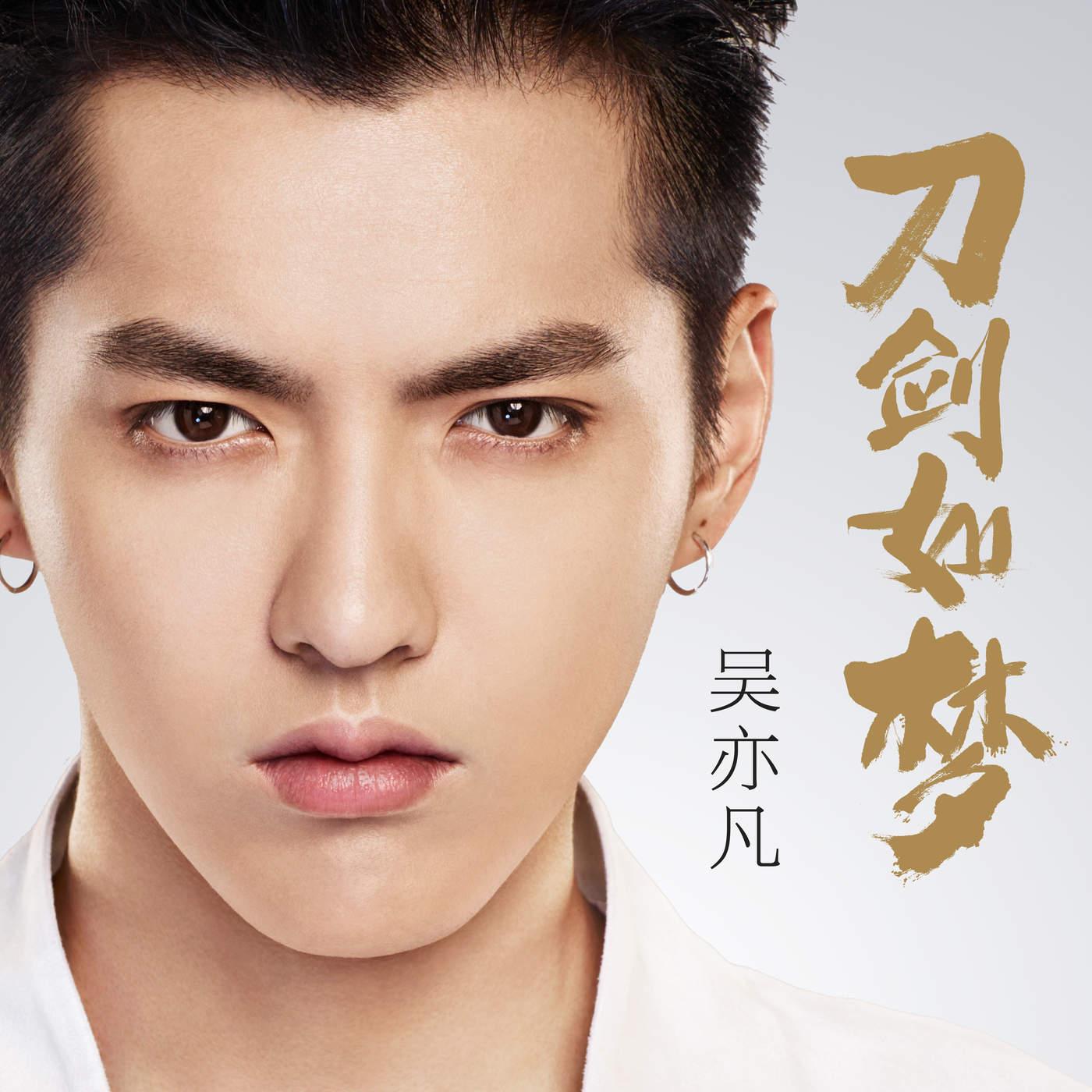 Wu Yi Fan (Kris Wu) – 刀劍如夢 (手機游戲《劍俠世界》主題曲) – Single