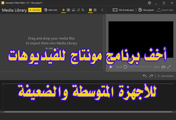 تحميل برنامج فوتوشوب للفيديوهات